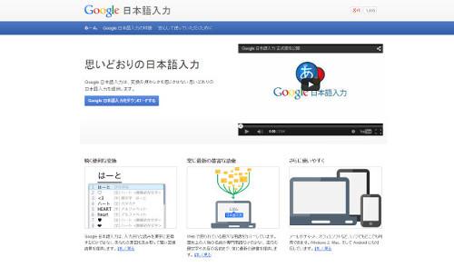 Googleの日本語変換ソフト 『Google日本語入力』がおすすめ!