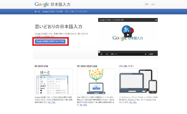 google_ime_install1