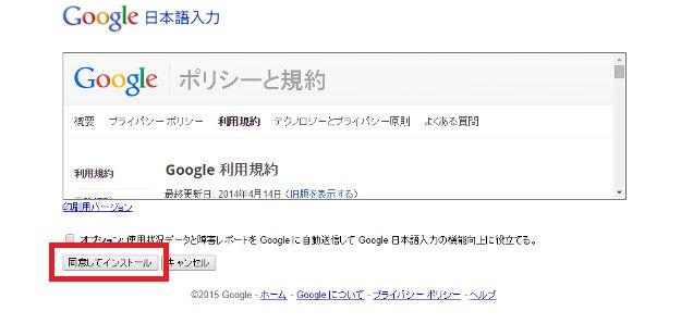 google_ime_install2