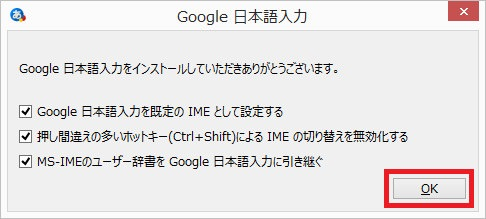 google_ime_install5