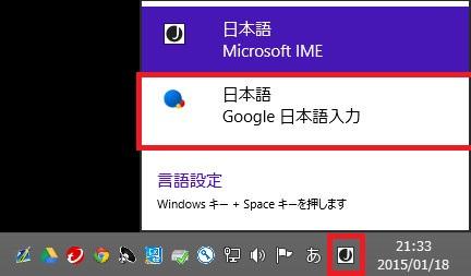 google_ime_install6