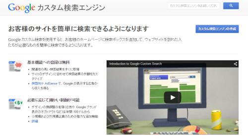 Googleカスタム検索の設置方法