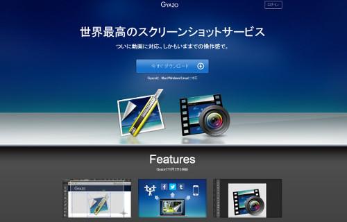 アニメーションGIFも作成できるフリーソフトGyazo
