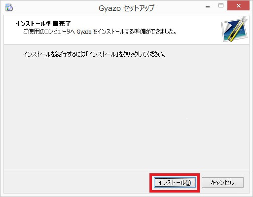 gyazo_install2