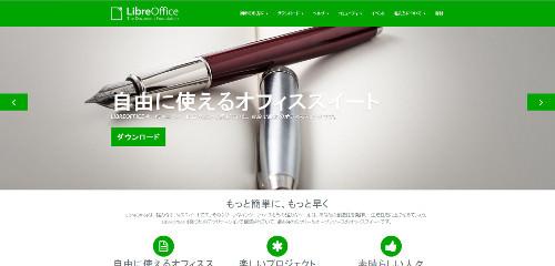 LibreOfficeのインストール方法