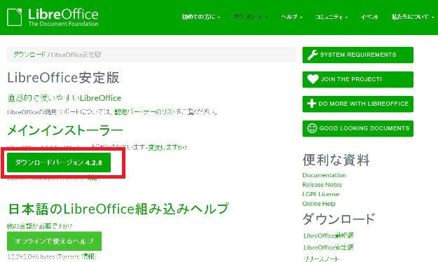 libreoffice_download2