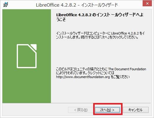 libreoffice_install2