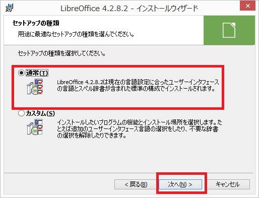 libreoffice_install3