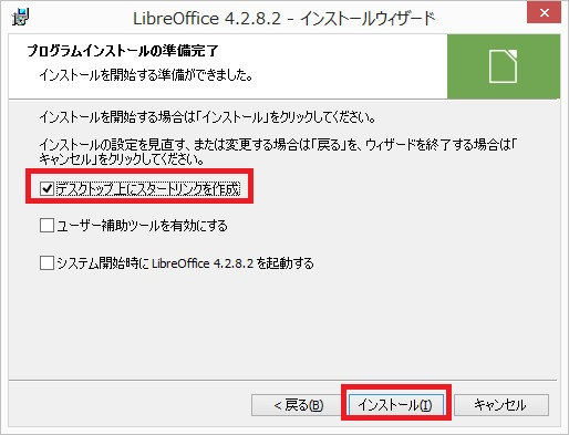 libreoffice_install4
