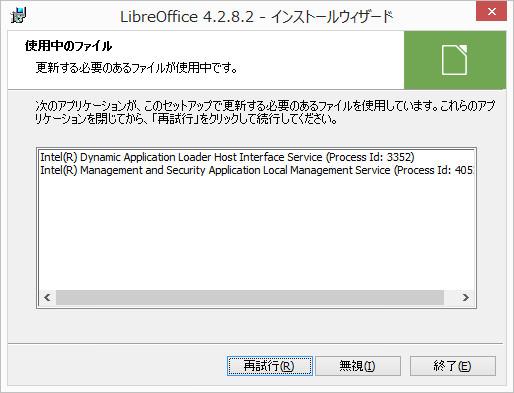 libreoffice_install5