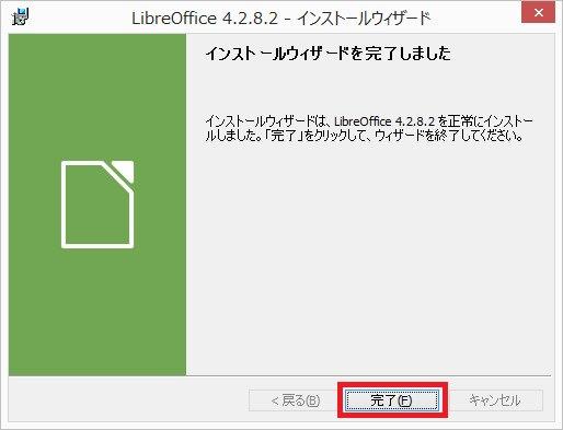 libreoffice_install7