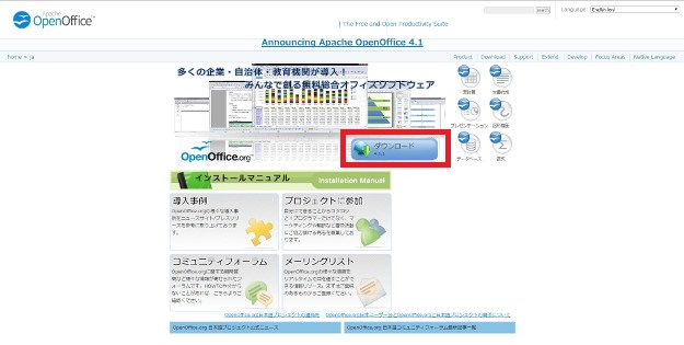 openoffice_download1