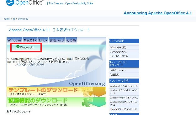 openoffice_download2