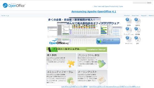 Apache OpenOfficeのダウンロードからインストールまで