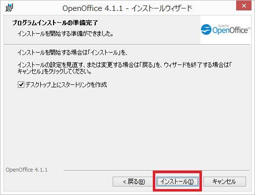 openoffice_install6