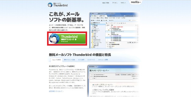 thunderbird_download
