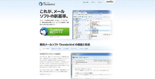 無料メールソフトThunderbirdのインストール方法