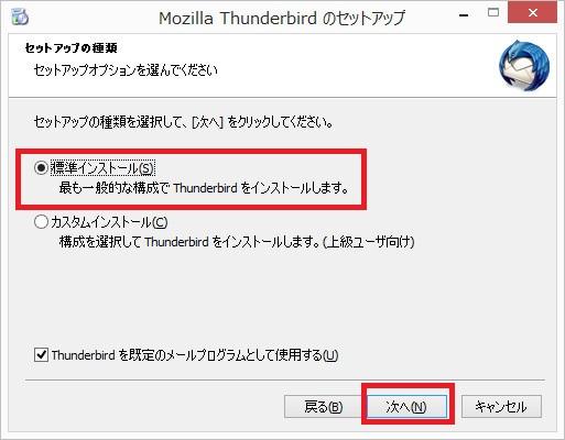 thunderbird_install2