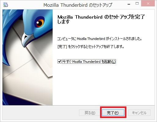 thunderbird_install4