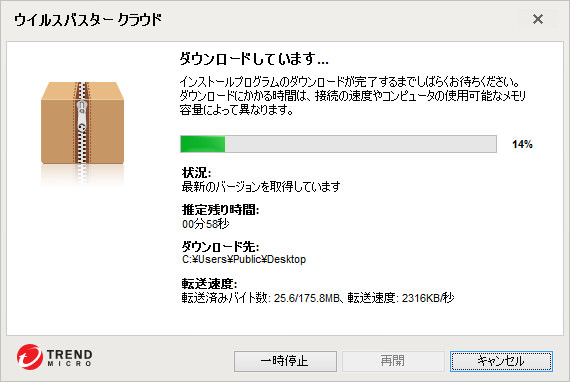 virusbuster_install1