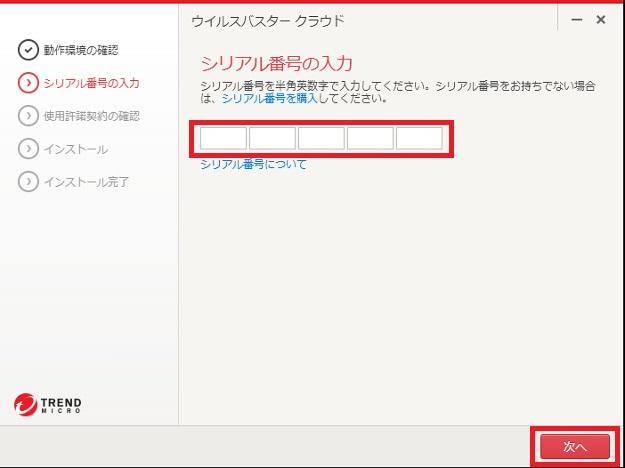 virusbuster_install4