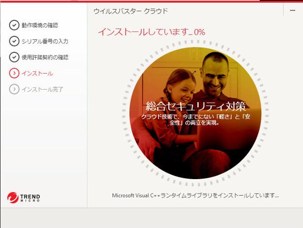 virusbuster_install6