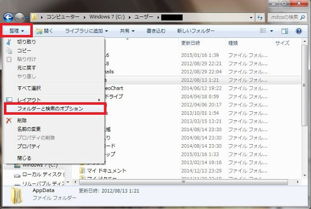 windows7-hiddenfolder1