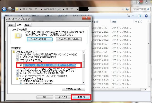 windows7-hiddenfolder2