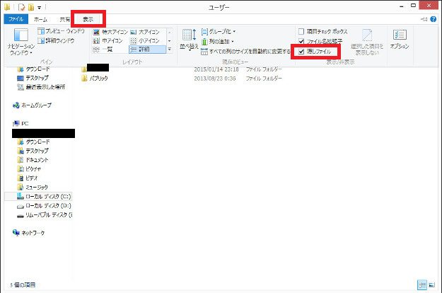 windows8-hiddenfolder