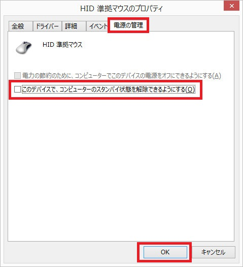 windows8_wakeup25