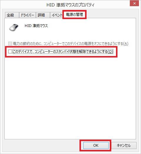 windows8_wakeup25