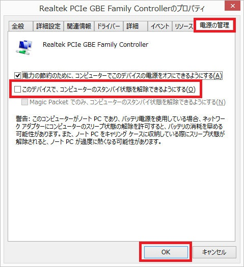 windows8_wakeup27