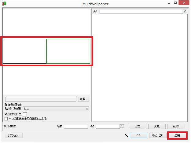 multiwallpaper2