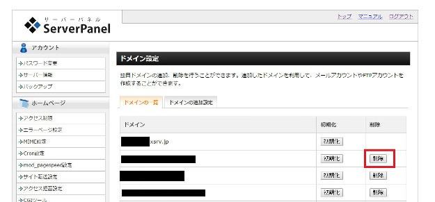 wordpress_server_transfer11