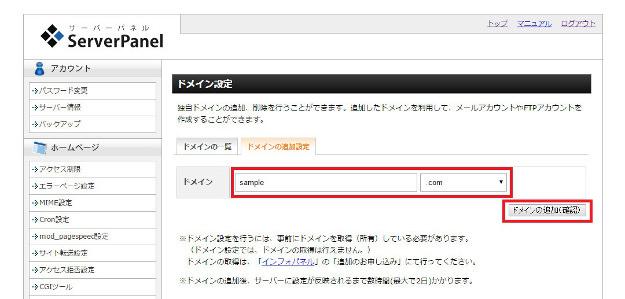 wordpress_server_transfer14