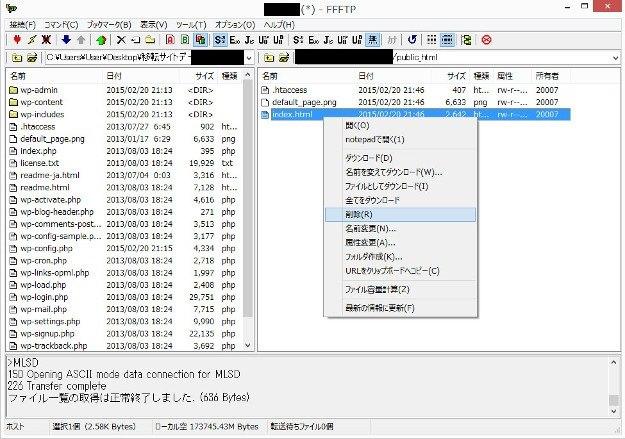 wordpress_server_transfer18