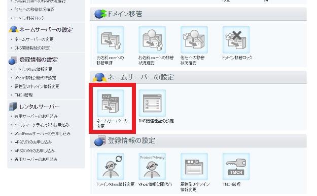wordpress_server_transfer22