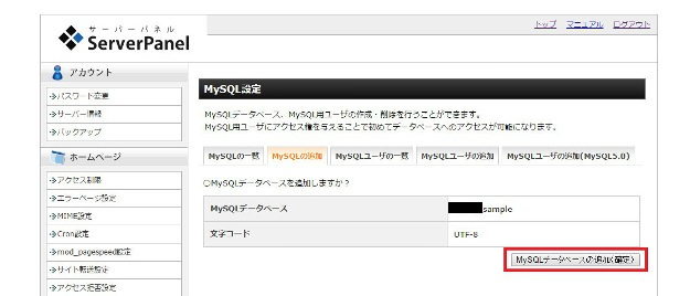 wordpress_server_transfer3