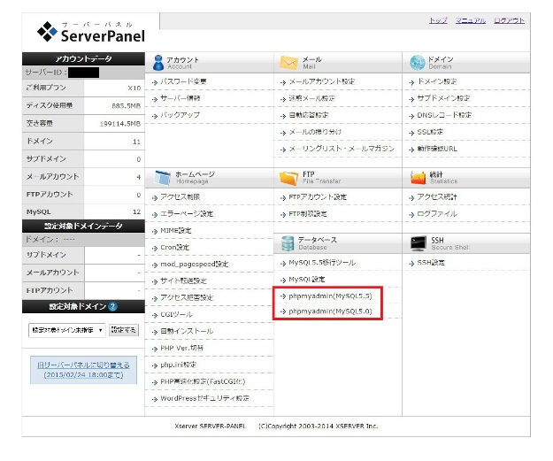 wordpress_server_transfer6