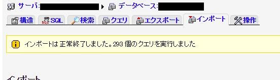wordpress_server_transfer9