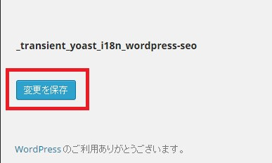 wordpress_image_link4