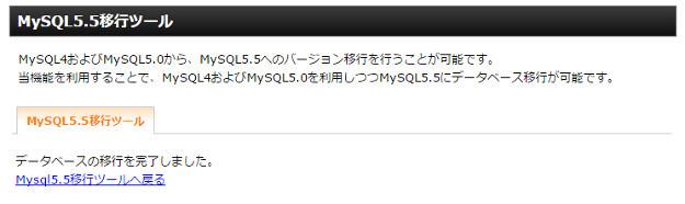 xserver_mysql55_4