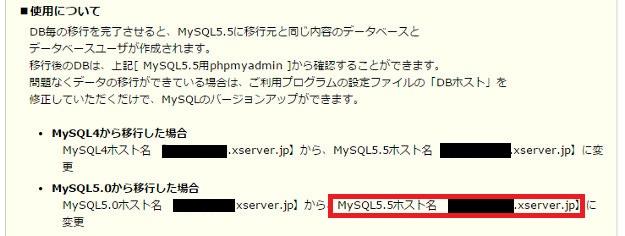 xserver_mysql55_6