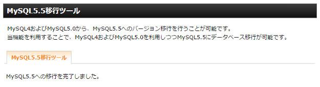xserver_mysql55_9