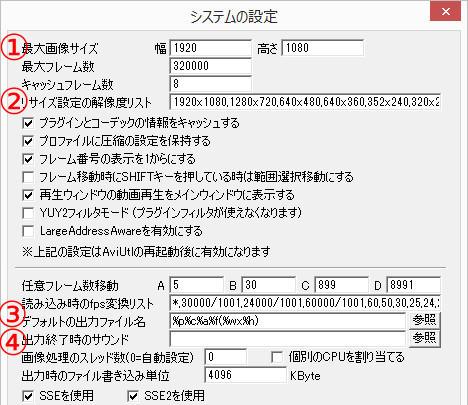aviutl_download9