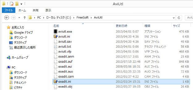 aviutl_exedit7