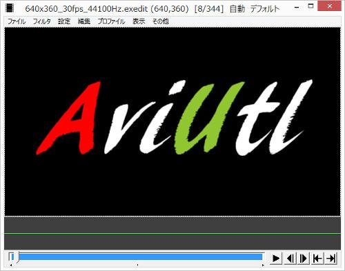 AviUtlのインストール方法