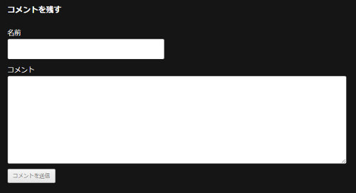 WordPressのコメント入力欄から不要な項目を消す方法