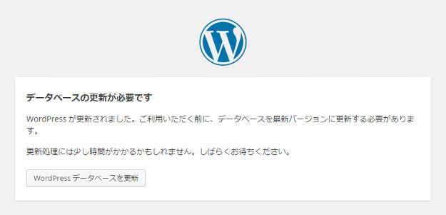 wordpress_downgrade4