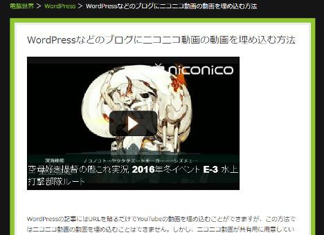 WordPressなどのブログにニコニコ動画の動画を埋め込む方法